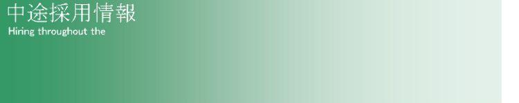 採用情報,中途採用情報,三重県,鈴鹿市,大野工務店