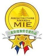 三重県建築賞