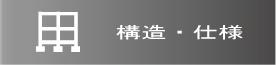 建設,新築,三重県,鈴鹿市,㈱大野工務店