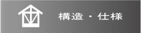 注文住宅,新築,三重県,鈴鹿市,㈱大野工務店