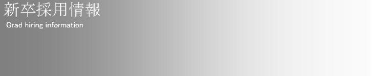 採用情報,新卒採用情報,三重県,鈴鹿市,大野工務店